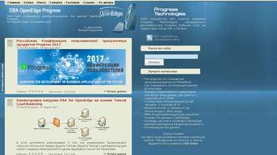 openedge.ru