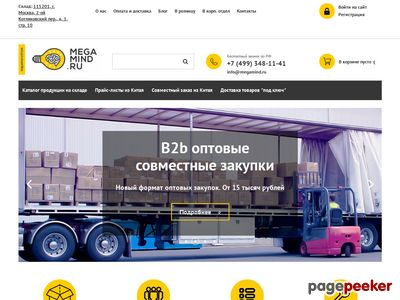 opt.megamind.ru