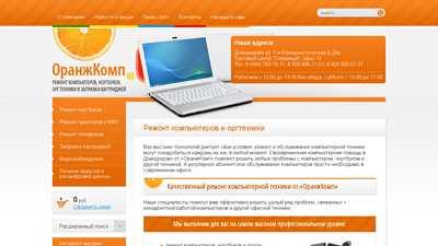 orangecomp.ru