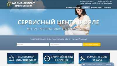 orel.media-remont.ru