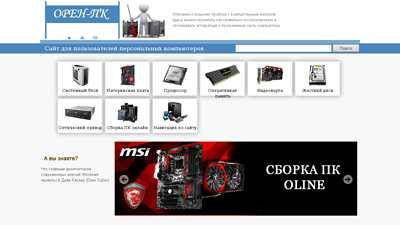 oren-pc.ru