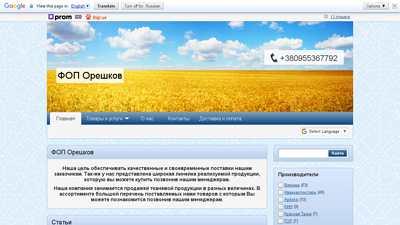 oreshkov.com.ua