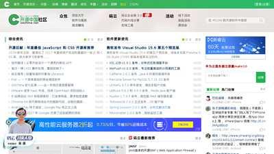 oschina.net