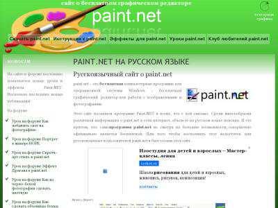 paint-net.ru