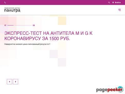 palitramed.ru