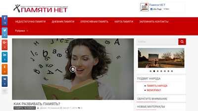 pamyati.net
