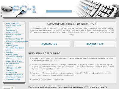 pc-1.ru