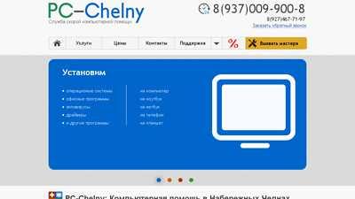 pc-chelny.ru