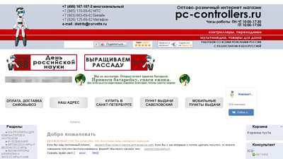 pc-controllers.ru