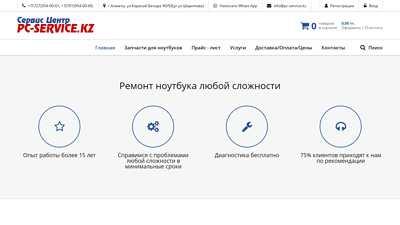 pc-service.kz