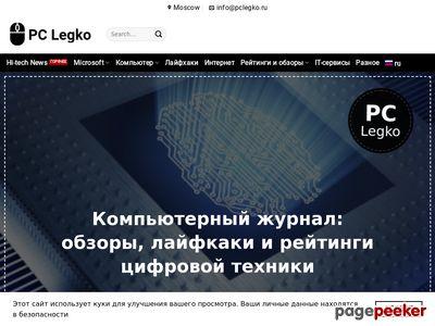 pclegko.ru