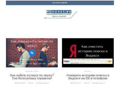 pcsovet.ru