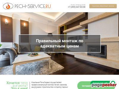 pech-service.ru