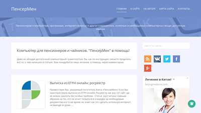 pensermen.ru