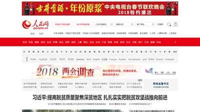 people.com.cn