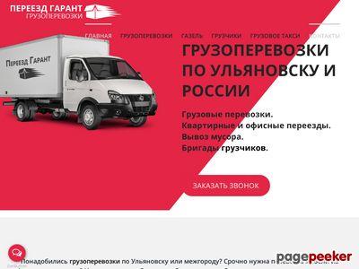 pereezd-garant73.ru