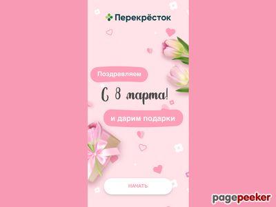 perekrestok8.info