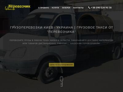 perevozchik.kiev.ua