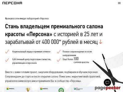 persona-franshiza.ru