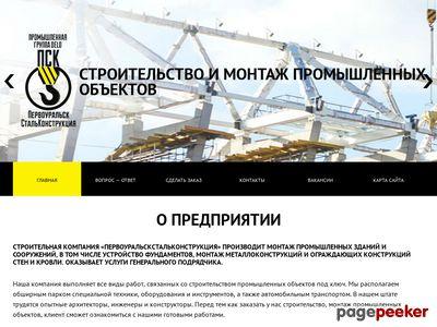 pervostal.ru