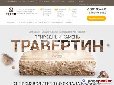 petro-stone.ru