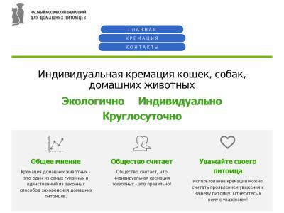 petscremation.ru
