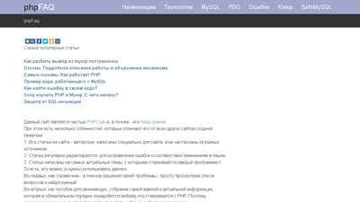phpfaq.ru