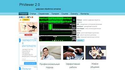 phviewer.ru
