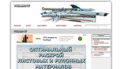 picaro.ru