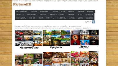 picturehd.ru