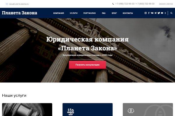 planeta-zakona.ru