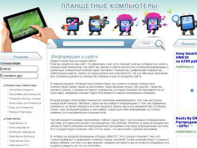 planshetcomp.ru