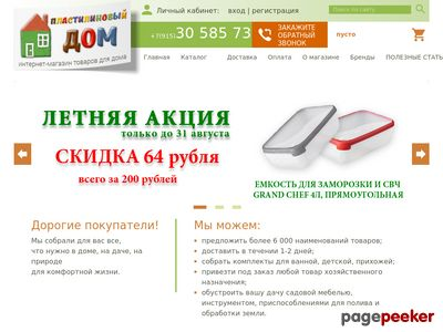 plasthome.ru