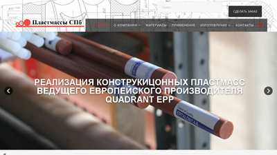 plastspb.ru