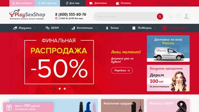 playsexshop.ru