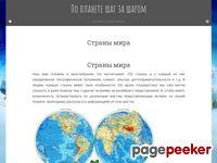 po-ehali.ru