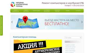 pomogu-s-kompom.ru