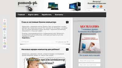 pomosh-pk.ru