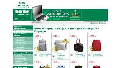 portcom.ru