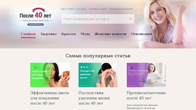 posle-40-let.ru