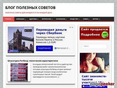 posovetujte.ru