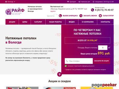 potolki-raif.ru