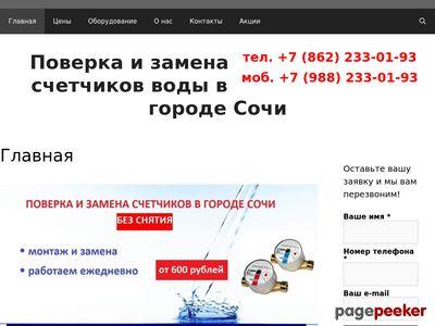 poverka23.com