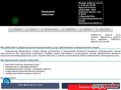 pravsovetnik.ru