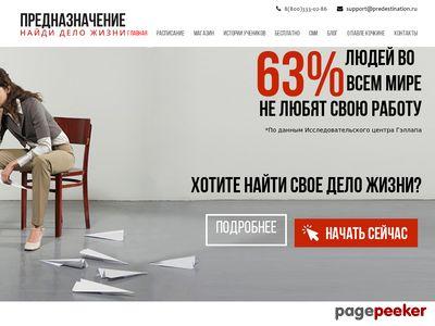predestination.ru