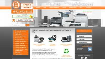 print-garant.ru