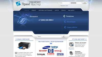 print-masters.ru