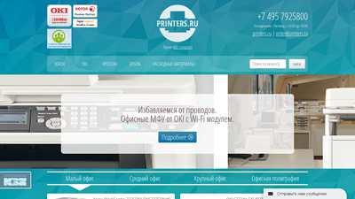 printers.ru