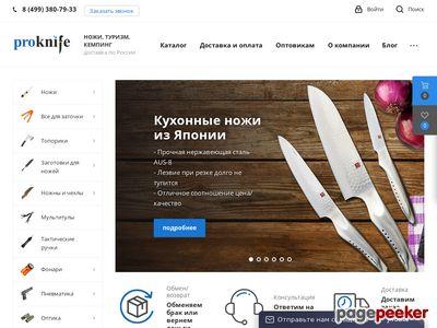 pro-knife.ru