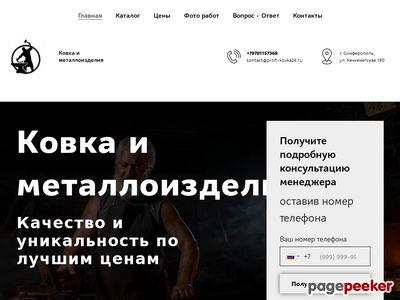 profi-kovka24.ru